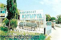 """Пансионат """"Изумруд"""" бухта Ласпи (ок.Севастополя), Крым, Россия"""